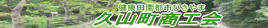 健康田園都市久山町商工会のロゴ付き写真